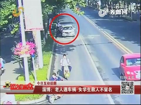 【今日互动话题】淄博:老人遇车祸 女学生救人不留名