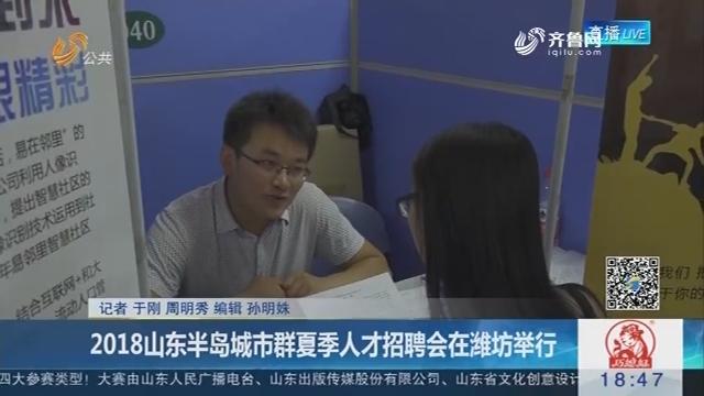 2018山东半岛城市群夏季人才招聘会在潍坊举行