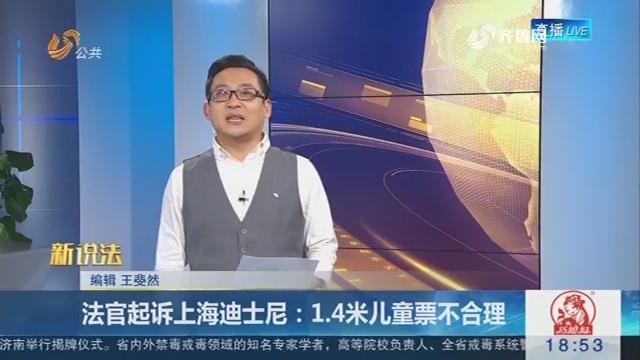 【新说法】法官起诉上海迪士尼:1.4米儿童票不合理