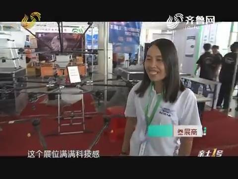 【中国农业创富大会特别报道】无人机组队亮相创富大会