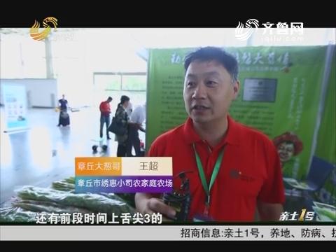 【中国农业创富大会特别报道】花样农产品 缤纷大农业