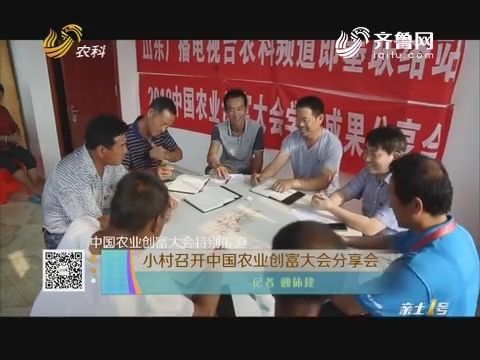 【中国农业创富大会特别报道】小村召开中国农业创富大会分享会