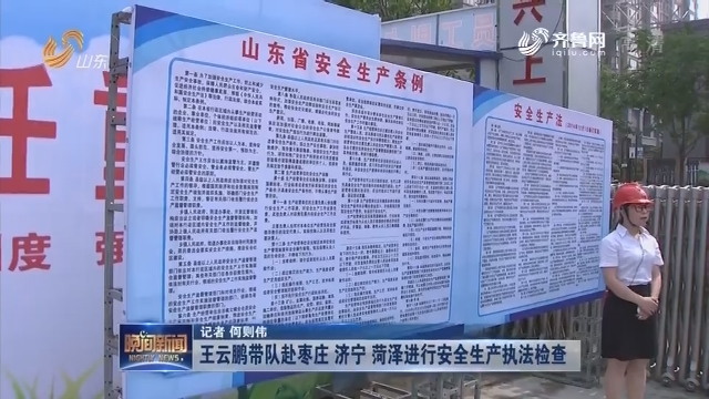 王云鹏带队赴枣庄 济宁 菏泽进行安全生产执法检查