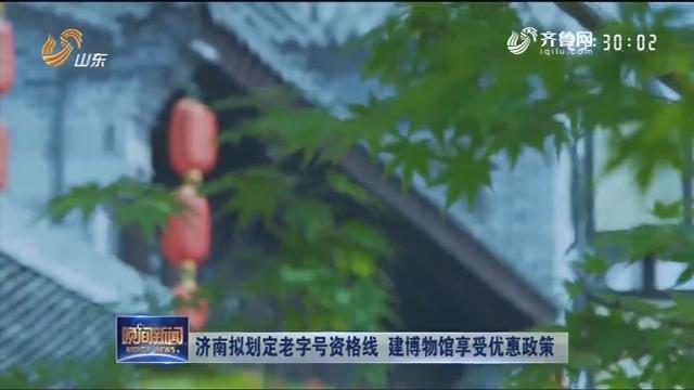 济南拟划定老字号资格线 建博物馆享受优惠政策