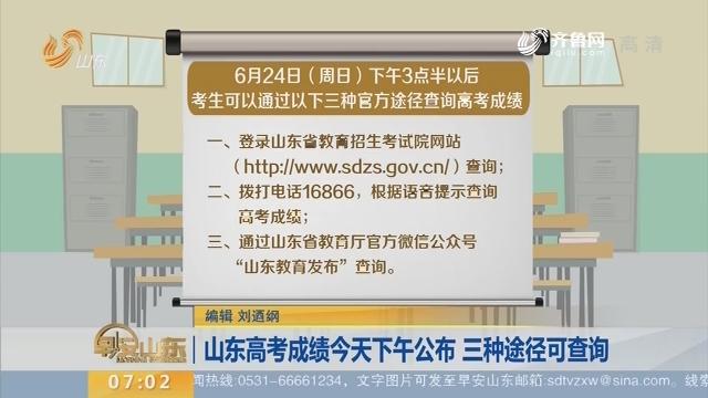 山东高考成绩6月24日下午公布 三种途径可查询