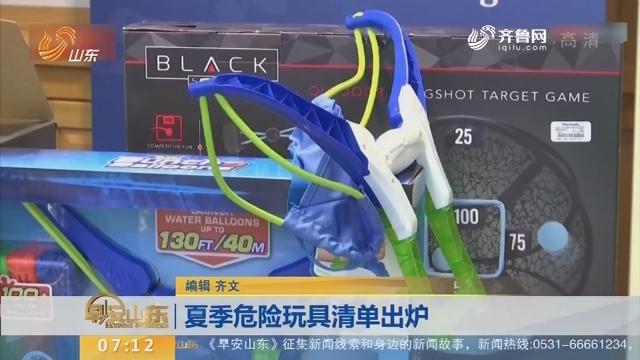 【闪电新闻排行榜】夏季危险玩具清单出炉