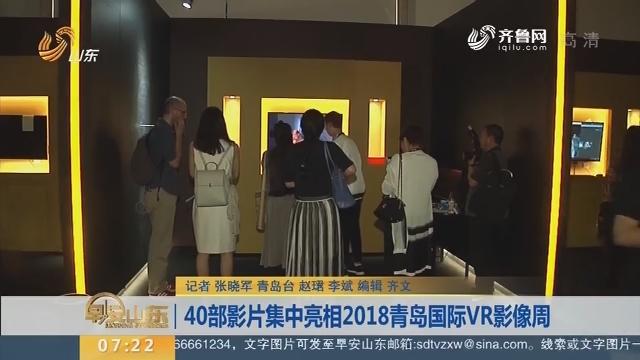40部影片集中亮相2018青岛国际VR影像周