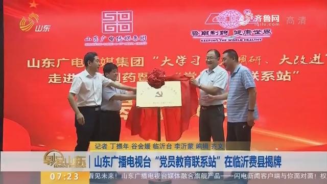 """山东广播电视台""""党员教育联系站""""在临沂费县揭牌"""