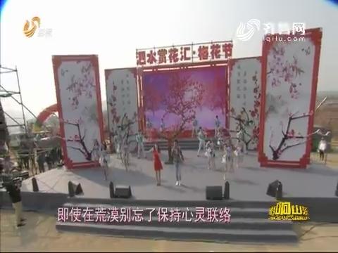 20180624《唱响龙都longdu66龙都娱乐》:泗水赏花汇·梅花节