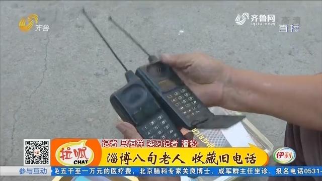 淄博八旬老人 收藏旧电话