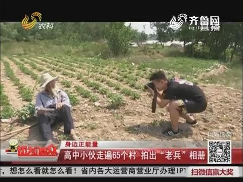 """【身边正能量】日照:高中小伙走遍65个村 拍出""""老兵""""相册"""
