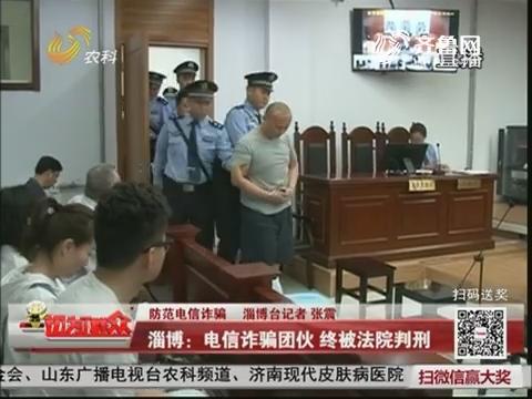 【防范电信诈骗】淄博:电信诈骗团伙 终被法院判刑