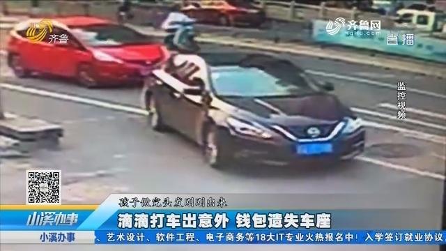 济南:滴滴打车出意外 钱包遗失车座