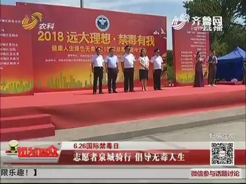 【6.26国际禁毒日】志愿者泉城骑行 倡导无毒人生