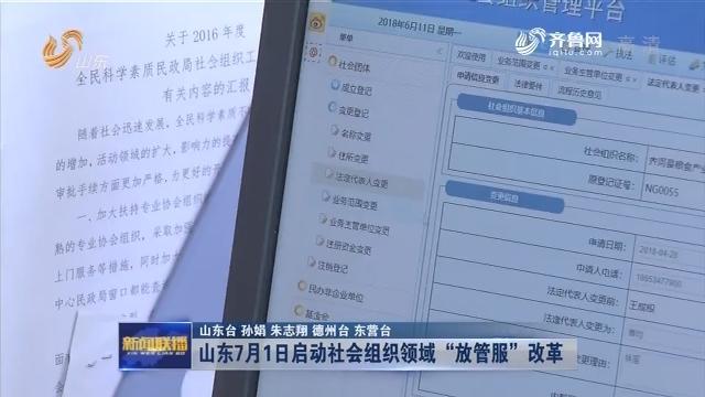 """山东7月1日启动社会组织领域""""放管服""""改革"""