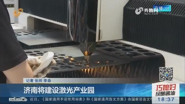 济南将建设激光产业园