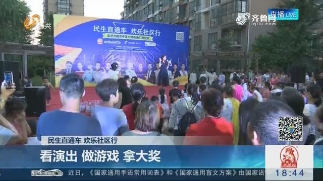 【民生直通车 欢乐社区行】济南:看演出 做游戏 拿大奖