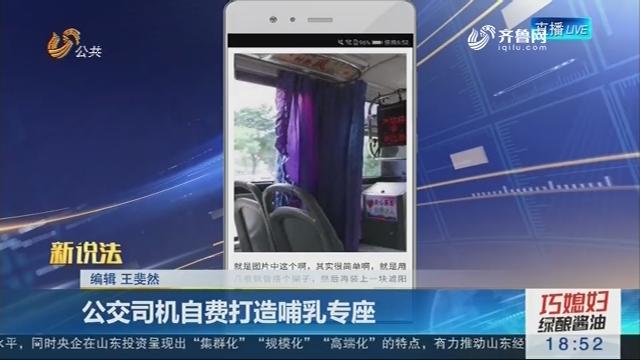 【新说法】公交司机自费打造哺乳专座