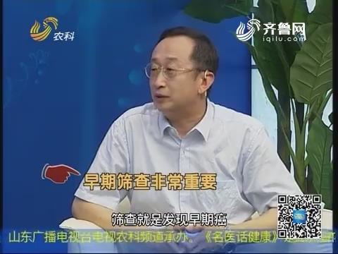 20180624《名医话健康》:名医夏立建——结直肠癌 你了解吗