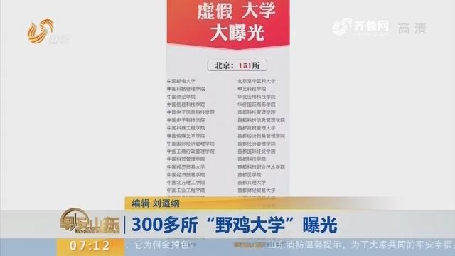 """【闪电新闻排行榜】300多所""""野鸡大学""""曝光"""