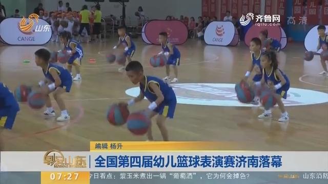 全国第四届幼儿篮球表演赛济南落幕