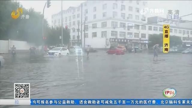 【4G直播】济南25日下午突降暴雨