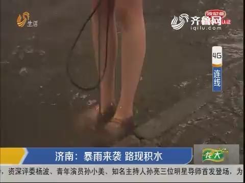 【4G连线】济南:暴雨来袭 路现积水