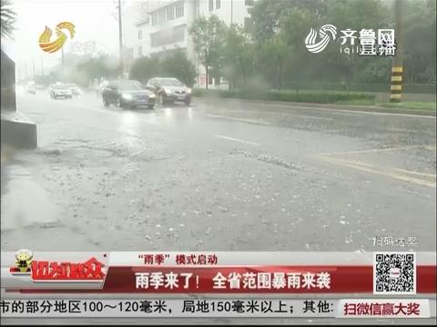 """【""""雨季""""模式启动】雨季来了!全省范围暴雨来袭"""