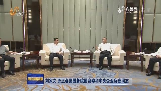 劉家義 龔正會見國務院國資委和中央企業負責同志