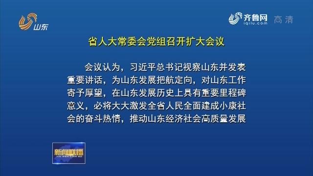 省人大常委会党组召开扩大会议