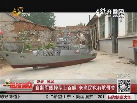 日照:自制军舰模型上百艘 老渔民也有航母梦