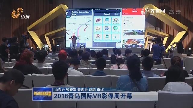 2018青岛国际VR影像周开幕
