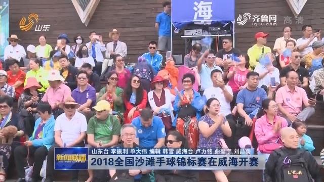 2018年全国沙滩手球锦标赛在威海开赛