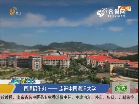 直通招生办——走进中国海洋大学
