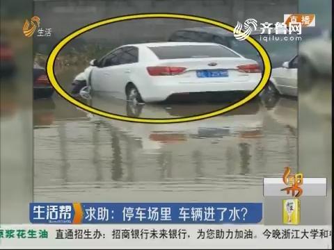 东营:求助 停车场里 车辆进了水?