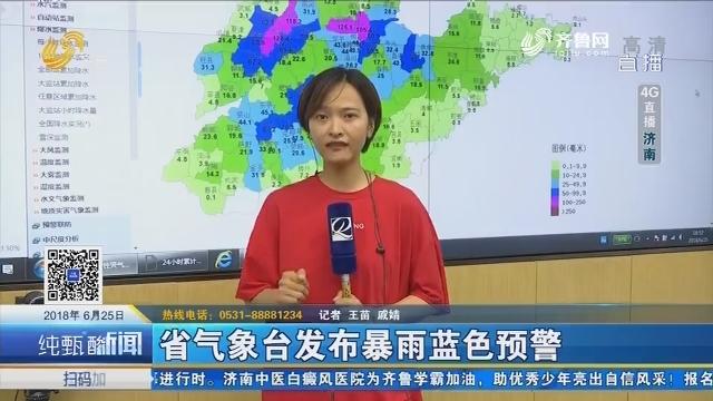 【4G直播】省气象台发布暴雨蓝色预警