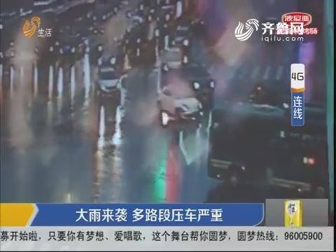 【4G连线】济南:大雨来袭 多路段压车严重