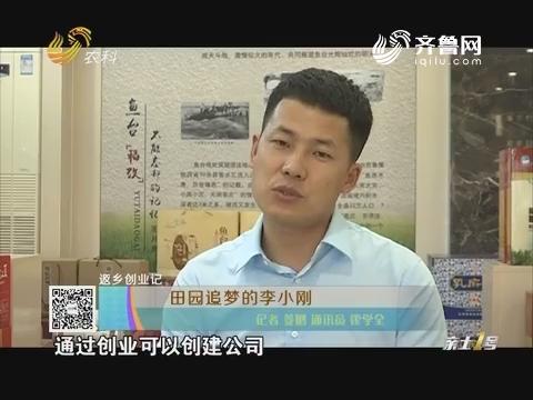 【返乡创业记】田园追梦的李小刚