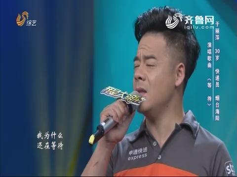 20180625《我是大明星》:热爱音乐的英语老师 舞台展示惊人唱功