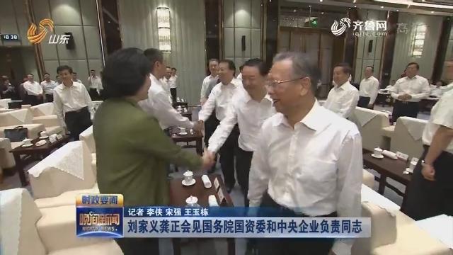劉家義龔正會見國務院國資委和中央企業負責同志