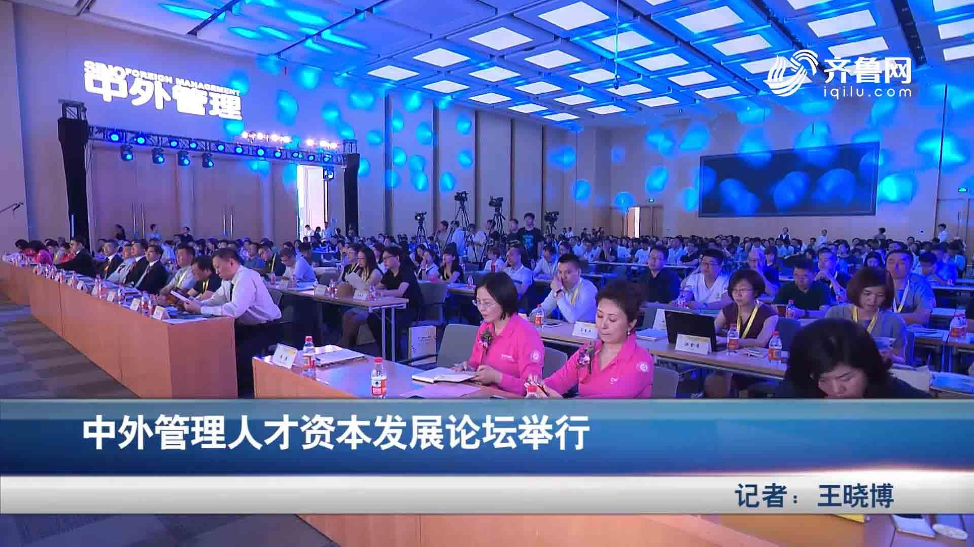 中外管理人才资本发展论坛举行