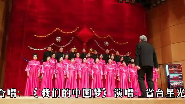 大合唱:《我们的中国梦》省台星光艺术团演唱