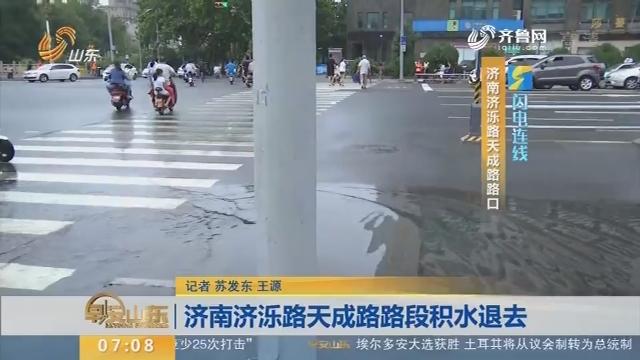 【闪电连线】济南济泺路天成路路段积水退去