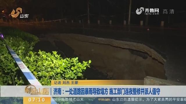 济南:一处道路因暴雨导致塌方 施工部门连夜整修并派人值守