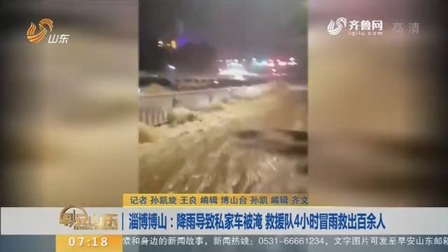 淄博博山:降雨导致私家车被淹 救援队4小时冒雨救出百余人