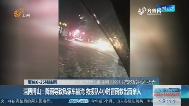 【聚焦6·25强降雨】淄博博山:降雨导致私家车被淹 救援队4小时冒雨救出百余人
