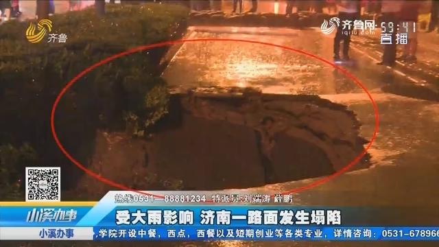 受大雨影响 济南一路面发生塌陷