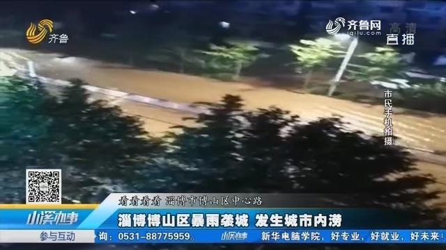 淄博博山区暴雨袭城 发生城市内涝