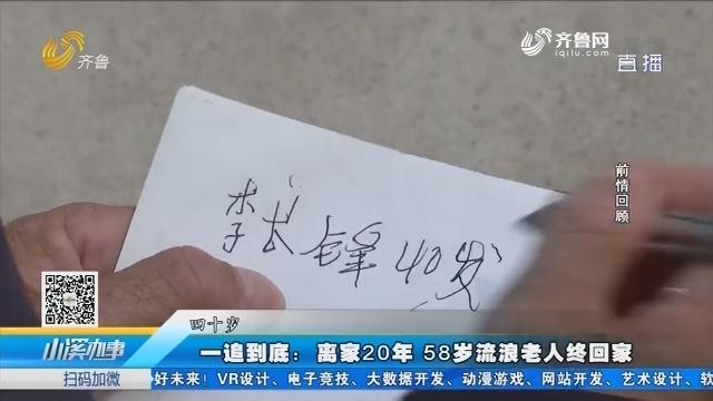 【一追到底】淄博:离家20年 58岁流浪老人终回家