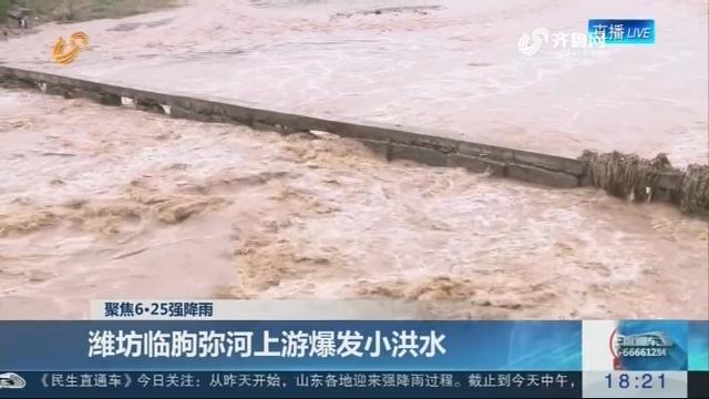 【聚焦6.25强降雨】潍坊临朐弥河上游爆发小洪水